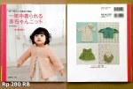 NV70073 Baby Knit by Michiyo