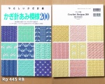 NV7193 Crochet Design 200