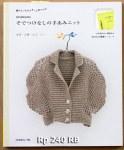 NV80240 Lets Knit Series Cardigan