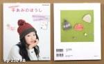 NV80242 Lets Knit Series Hat
