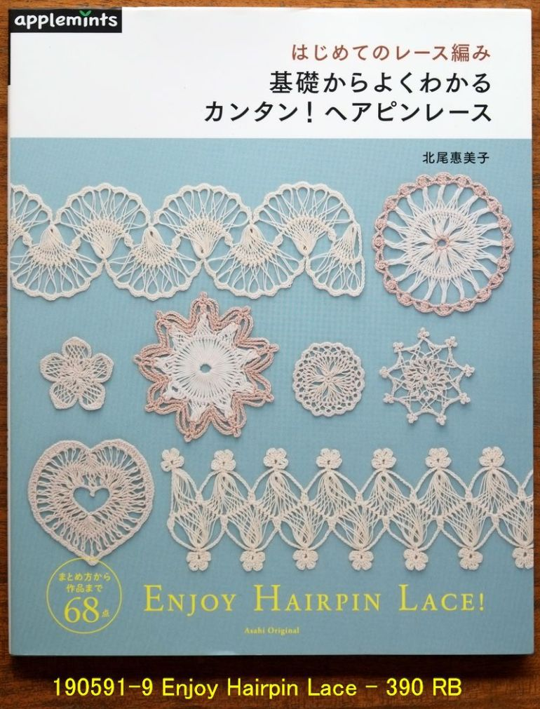 190591-9 Enjoy Hairpin Lace - 390 RB