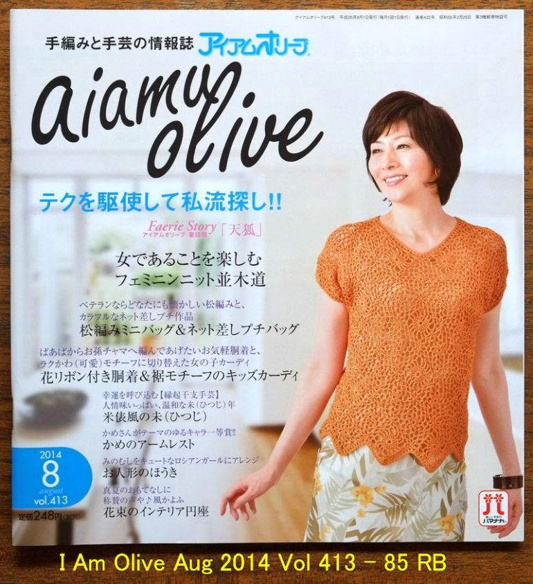 I Am Olive Aug 2014 Vol 413 - 85 RB