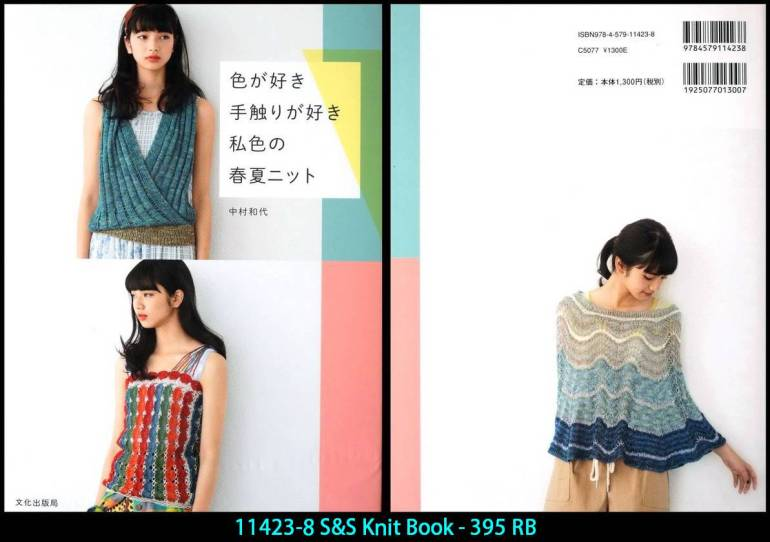 11423-8 S&S Knit Book - 395 RB