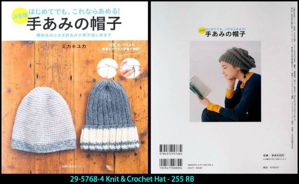 29-5768-4 Knit & Crochet Hat - 255 RB